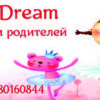BabyDream_ internet magazin