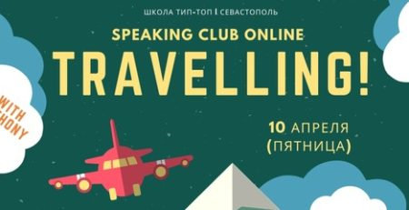 Speaking Club Online